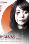 Kiyoshi KUROSAWA - SHOKUZAI - CELLES QUI VOULAIENT OUBLIER